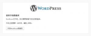 wordpress升级提示